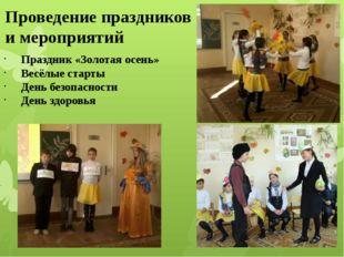 Проведение праздников и мероприятий Праздник «Золотая осень» Весёлые старты Д