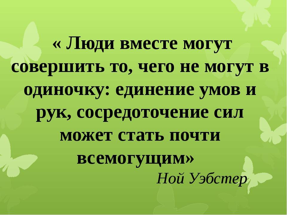 « Люди вместе могут совершить то, чего не могут в одиночку: единение умов и...