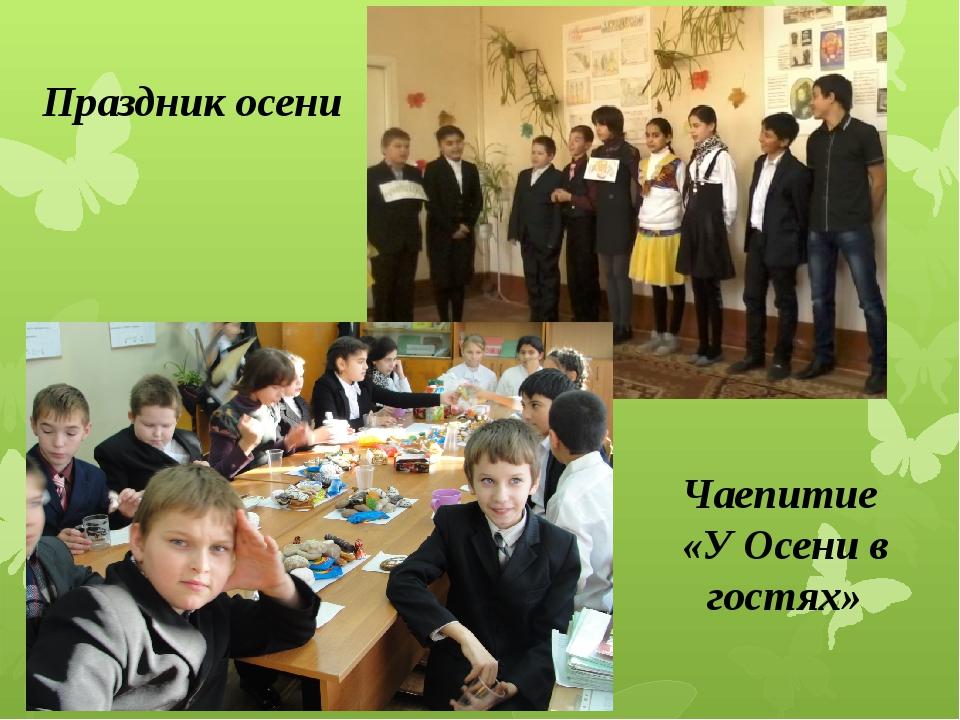 Праздник осени Чаепитие «У Осени в гостях»