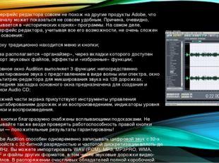 Интерфейс редактора совсем не похож на другие продукты Adobe, что поначалу мо