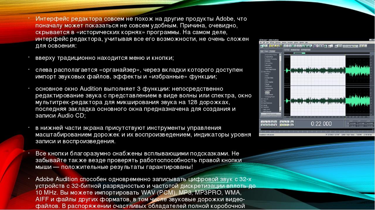 Интерфейс редактора совсем не похож на другие продукты Adobe, что поначалу мо...
