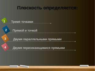 Плоскость определяется: Двумя пересекающимися прямыми 4 Тремя точками 1 Прямо