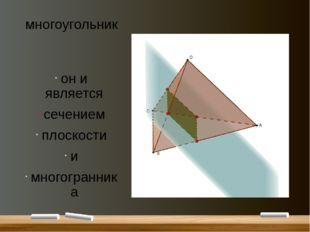 многоугольник он и является сечением плоскости и многогранника