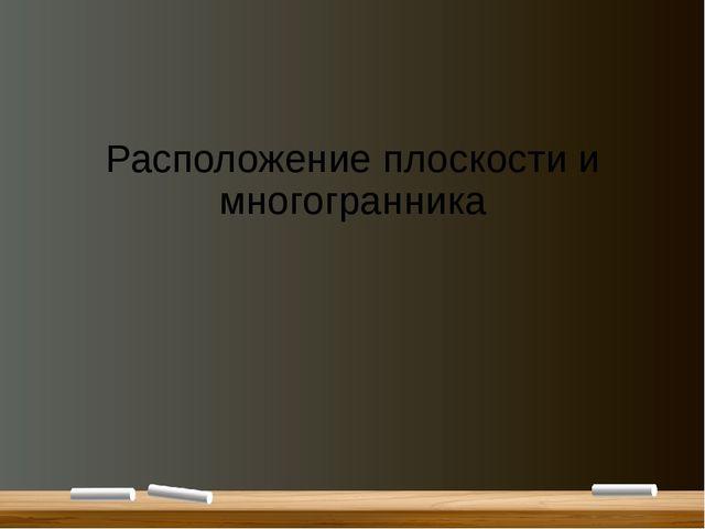 Расположение плоскости и многогранника