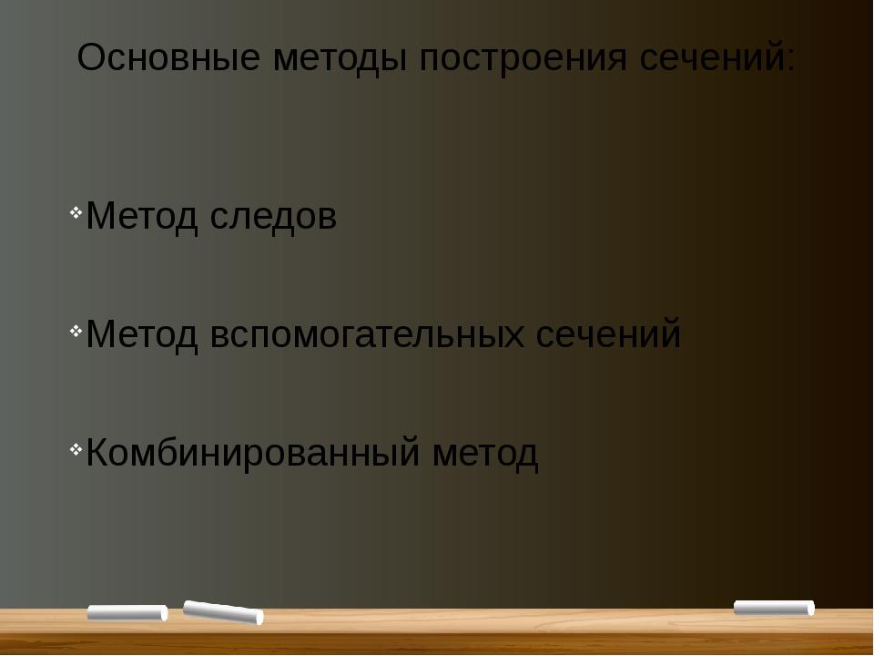 Основные методы построения сечений: Метод следов Метод вспомогательных сечени...