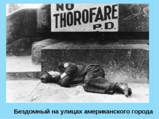 Бездомный на улицах американского города