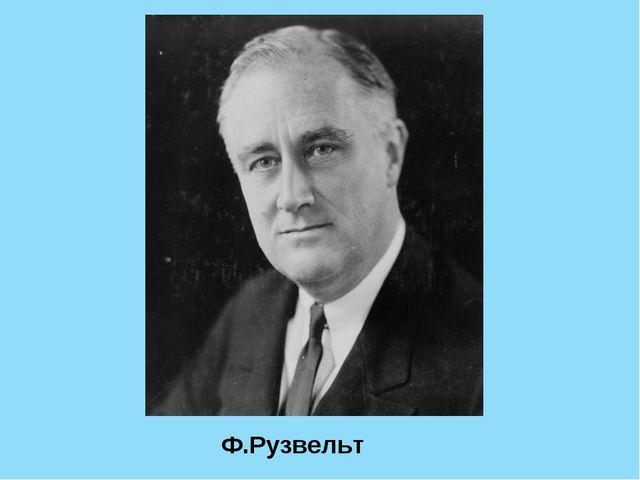 Ф.Рузвельт