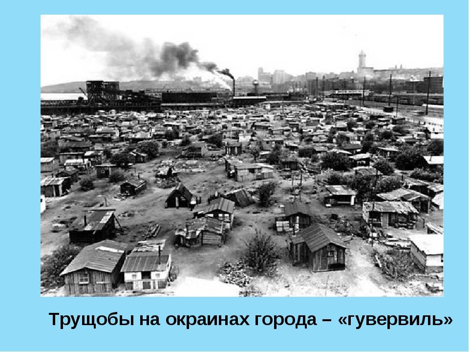 Трущобы на окраинах города – «гувервиль»