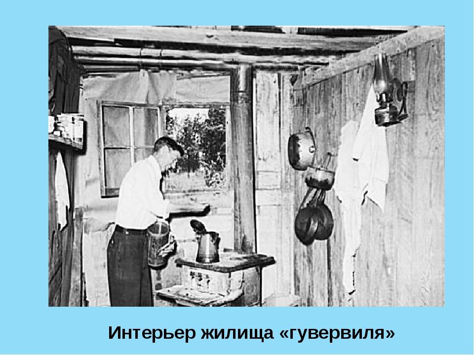 Интерьер жилища «гувервиля»