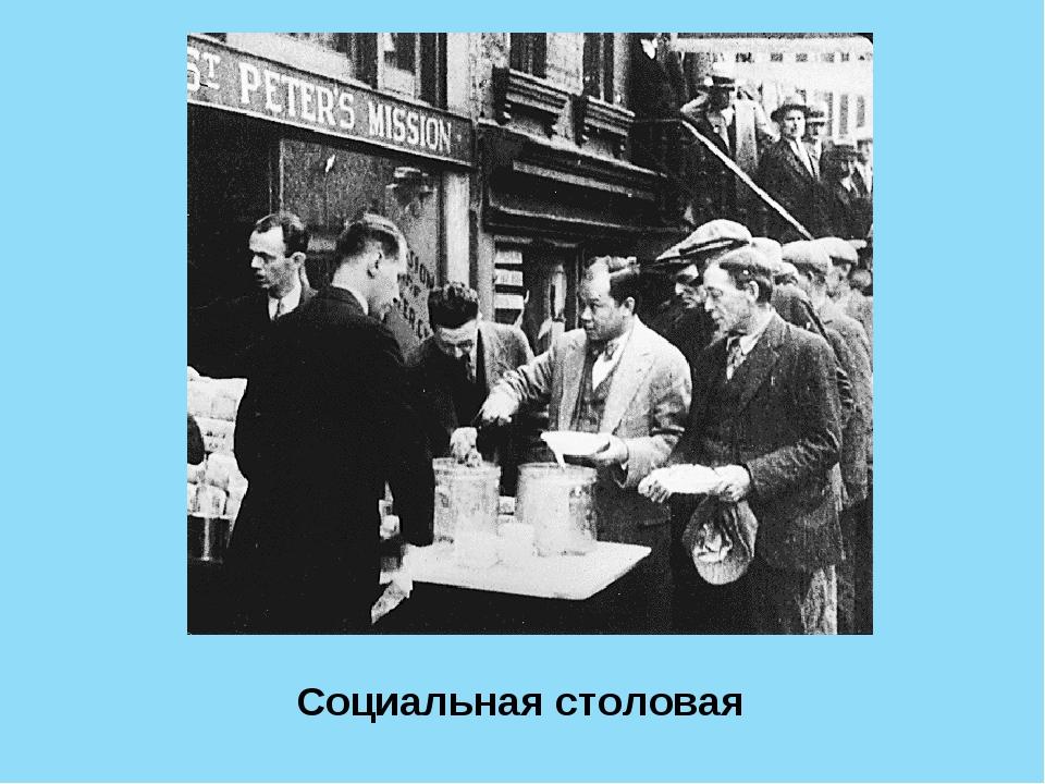 Социальная столовая