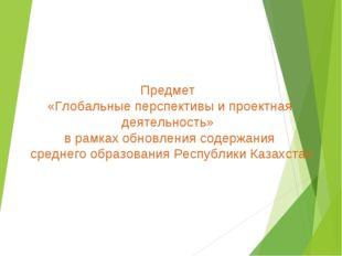Предмет «Глобальные перспективы и проектная деятельность» в рамках обновления