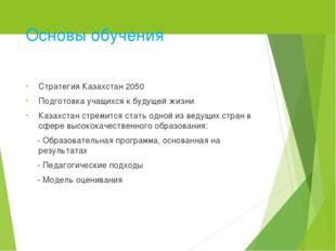 Основы обучения Стратегия Казахстан 2050 Подготовка учащихся к будущей жизни
