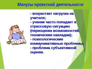 - возрастает нагрузка на учителя; - ученик часто попадает в стрессовую ситуац