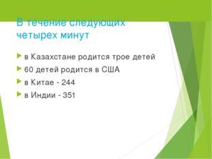 В течение следующих четырех минут в Казахстане родится трое детей 60 детей ро