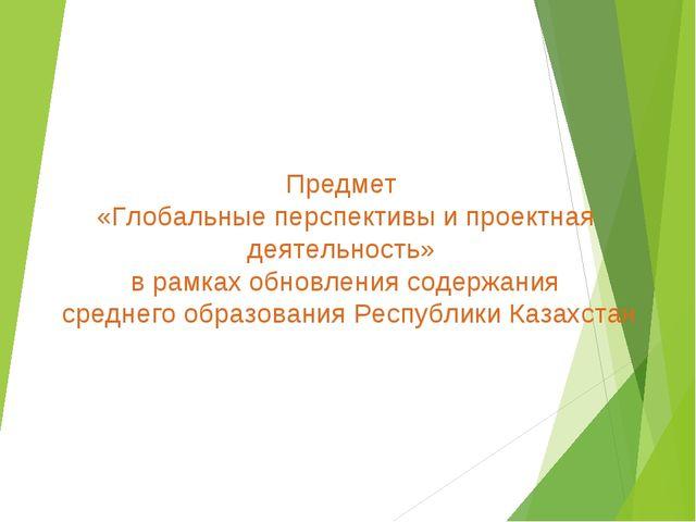 Предмет «Глобальные перспективы и проектная деятельность» в рамках обновления...