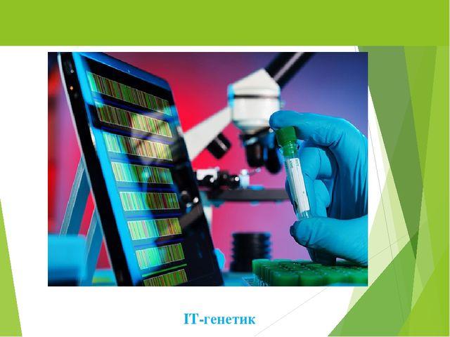 IT-генетик
