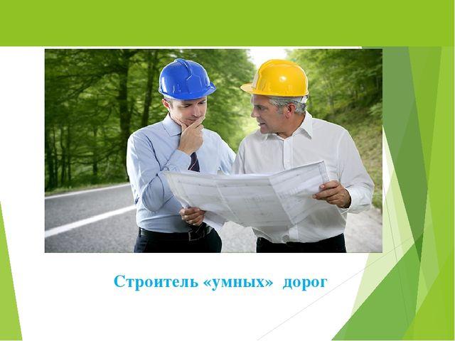 Строитель «умных» дорог