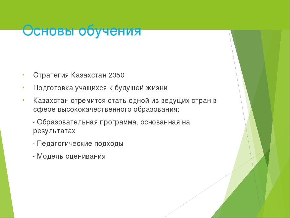 Основы обучения Стратегия Казахстан 2050 Подготовка учащихся к будущей жизни...