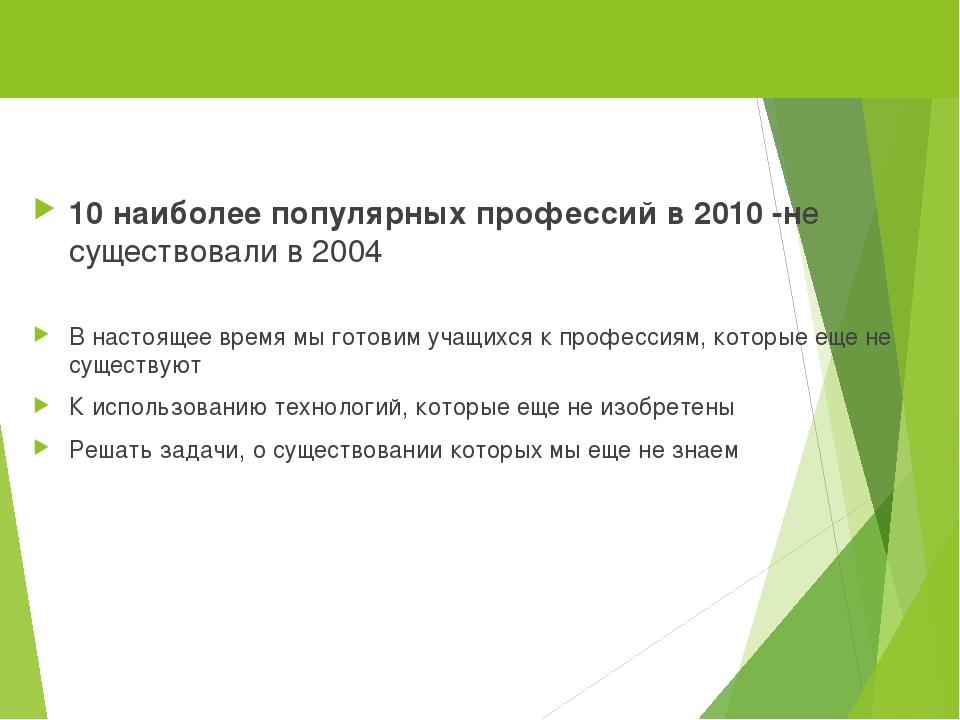 10 наиболее популярных профессий в 2010 -не существовали в 2004 В настоящее в...