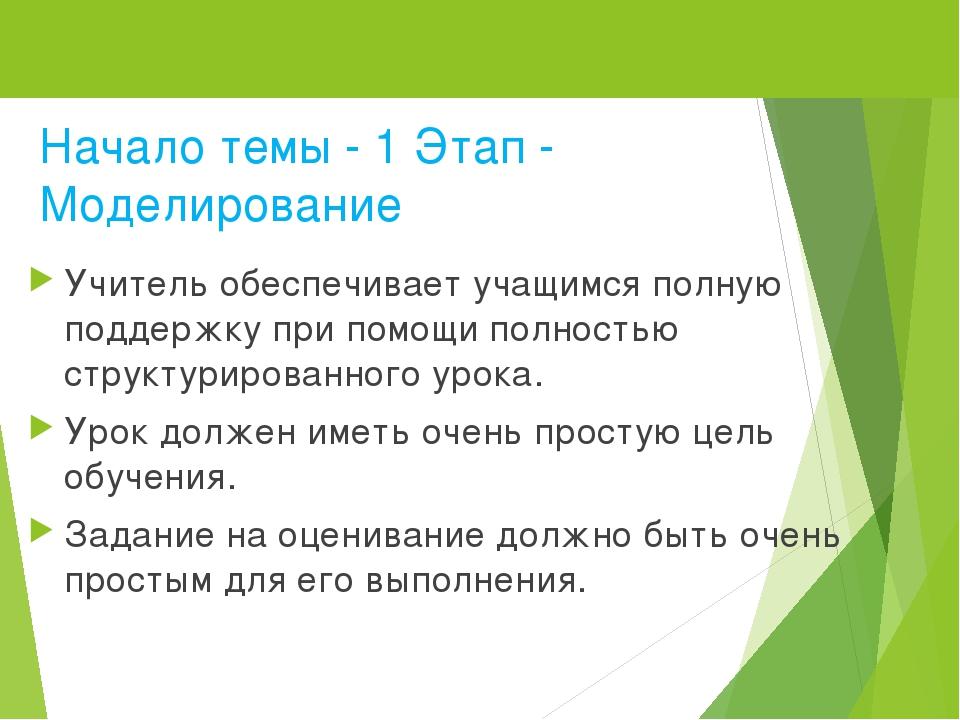 Начало темы - 1 Этап - Моделирование Учитель обеспечивает учащимся полную под...