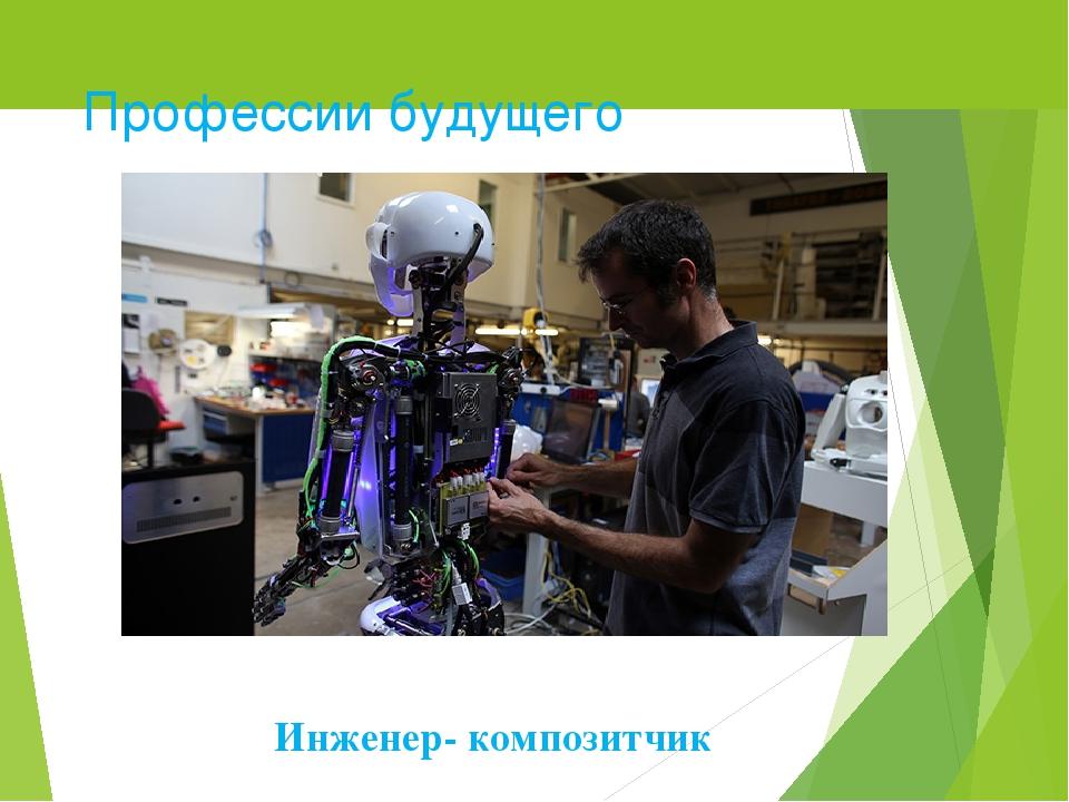 Профессии будущего Инженер- композитчик