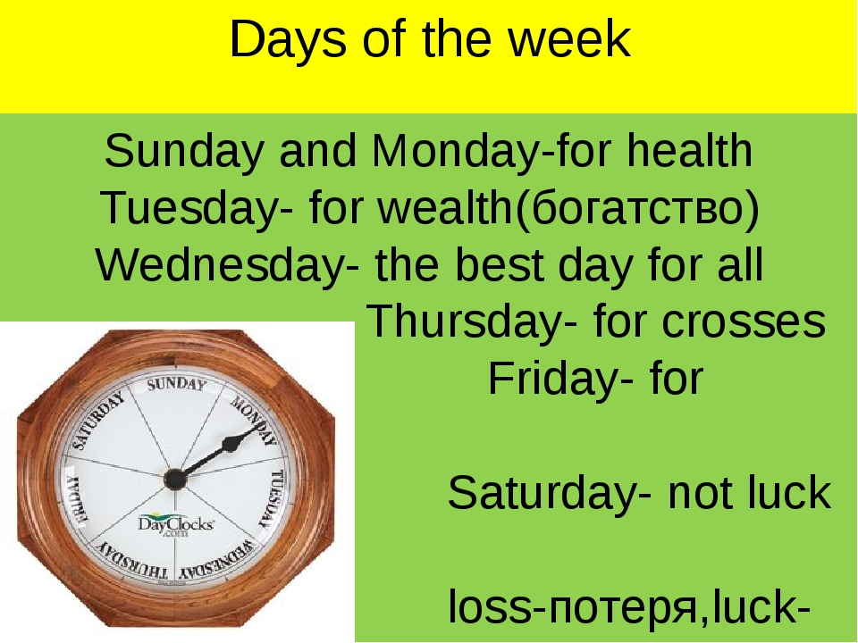 Days of the week Sunday and Monday-for health Tuesday- for wealth(богатство)...