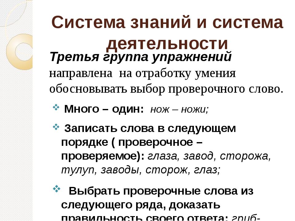 Система знаний и система деятельности Третья группа упражнений направлена  н...