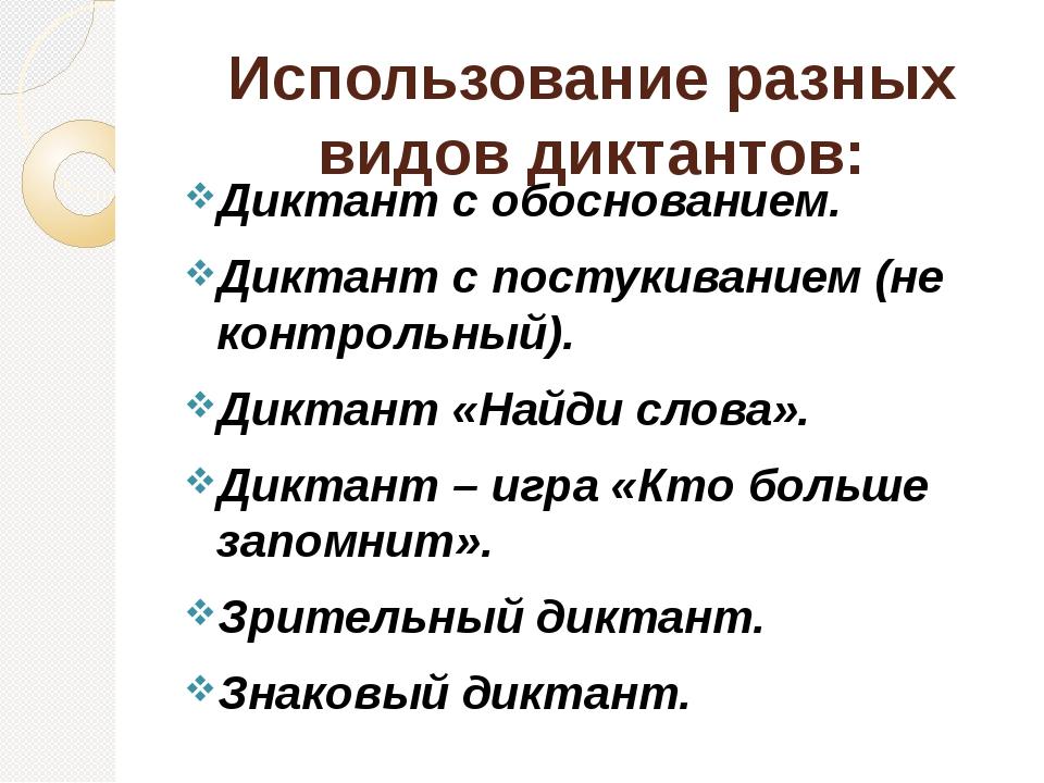 Использование разных видов диктантов: Диктант с обоснованием. Диктант с пос...