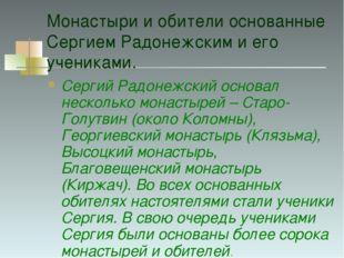 Монастыри и обители основанные Сергием Радонежским и его учениками. Сергий Ра