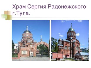 Храм Сергия Радонежского г.Тула.