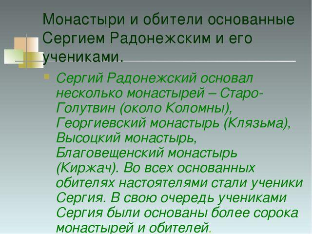Монастыри и обители основанные Сергием Радонежским и его учениками. Сергий Ра...