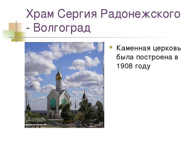 Храм Сергия Радонежского - Волгоград Каменная церковь была построена в 1908 г...