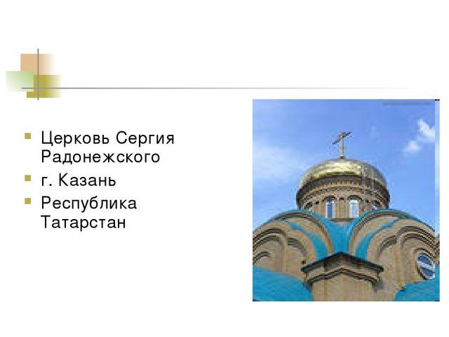 Церковь Сергия Радонежского г. Казань Республика Татарстан