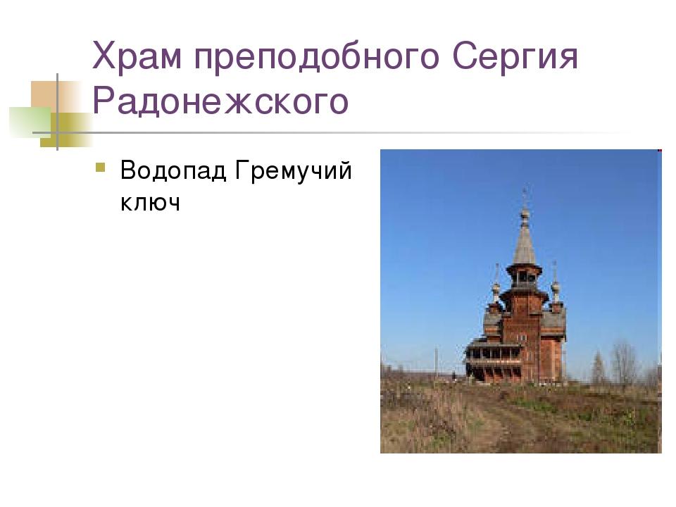 Храм преподобного Сергия Радонежского Водопад Гремучий ключ