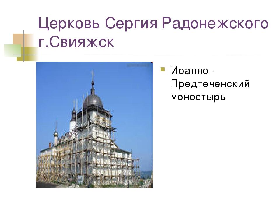 Церковь Сергия Радонежского г.Свияжск Иоанно - Предтеченский моностырь