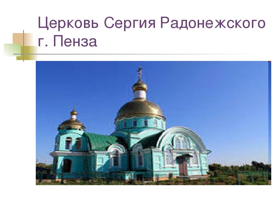 Церковь Сергия Радонежского г. Пенза