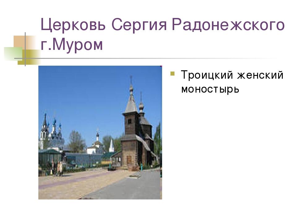 Церковь Сергия Радонежского г.Муром Троицкий женский моностырь