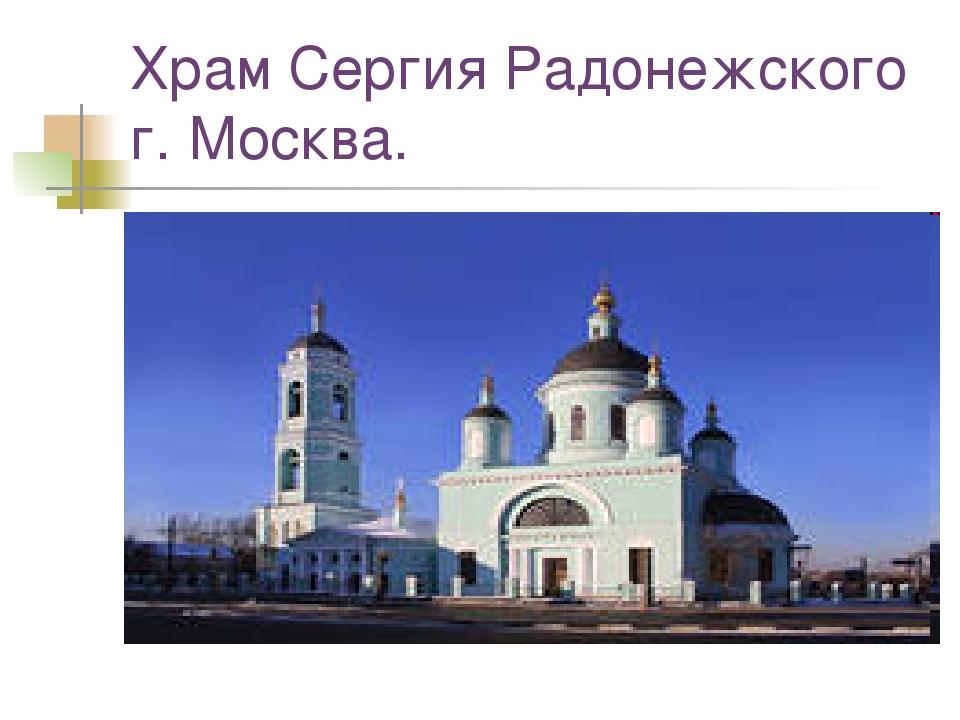 Храм Сергия Радонежского г. Москва.
