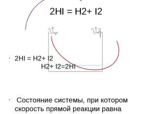 2HI = H2+ I2 2HI = H2+ I2 H2+ I2=2HI Состояние системы, при котором скорость
