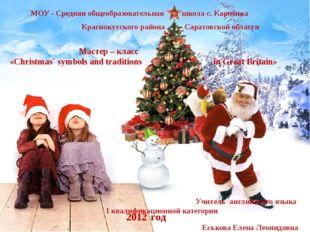 МОУ - Средняя общеобразовательная школа с. Карпёнка Краснокутского района Са