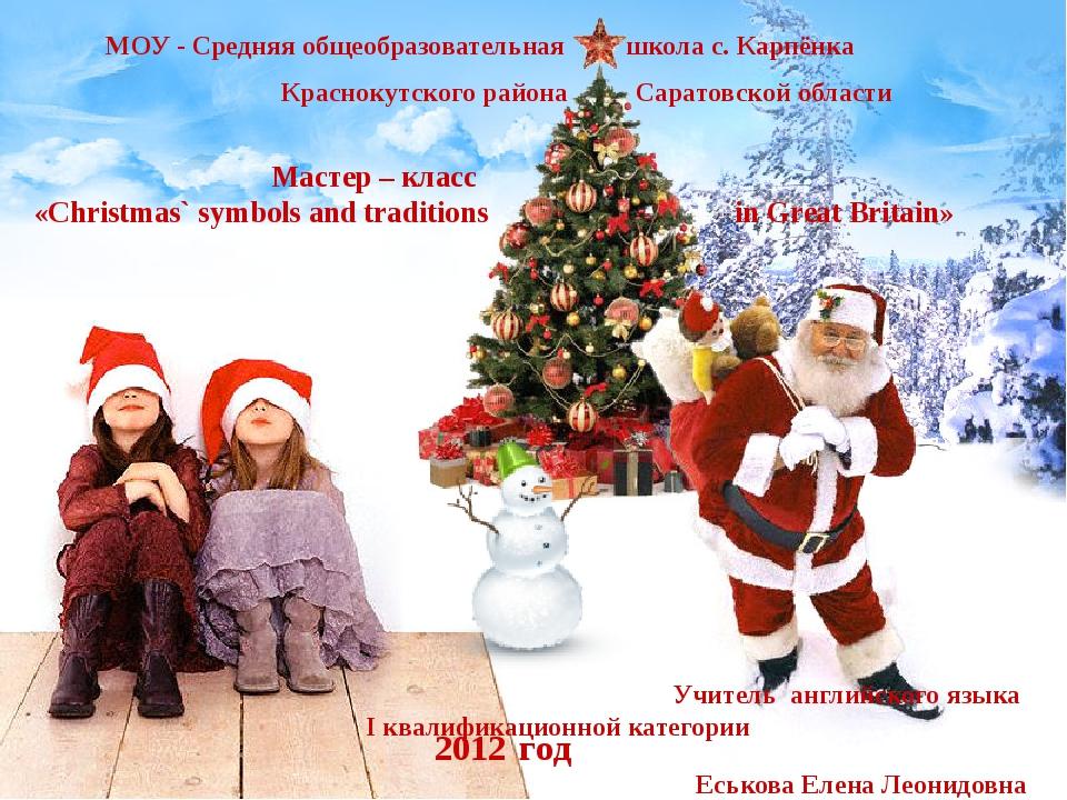 МОУ - Средняя общеобразовательная школа с. Карпёнка Краснокутского района Са...