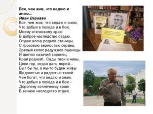 Все, чем жив, что ведаю и знаю... Иван Варавва Все, чем жив, что ведаю и знаю