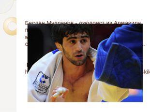 Беслан Мудранов - дзюдоист из Армавира принес нашей сборной первую золотую ме