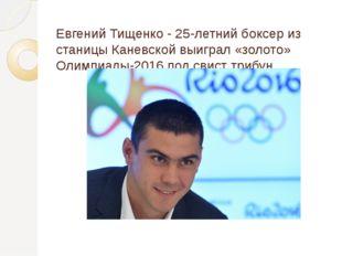 Евгений Тищенко - 25-летний боксер из станицы Каневской выиграл «золото» Олим
