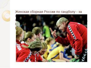 Женская сборная России по гандболу - за сборную выступали сразу пять представ