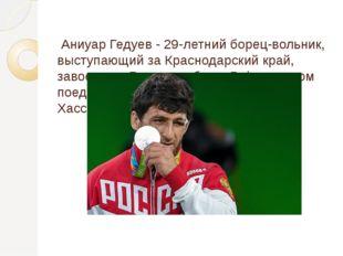 Аниуар Гедуев - 29-летний борец-вольник, выступающий за Краснодарский край,