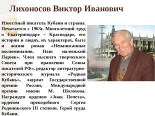 Лихоносов Виктор Иванович Известный писатель Кубани и страны. Печатается с 19