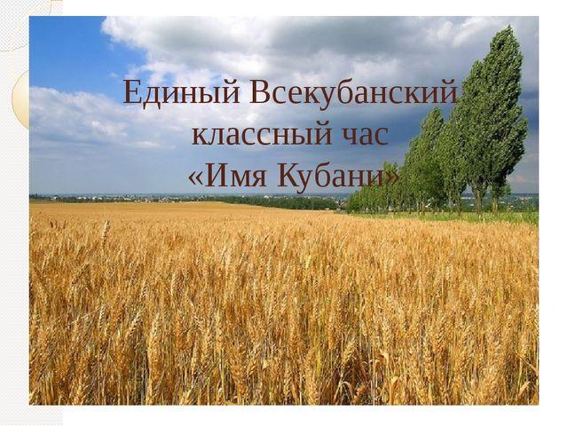 Единый Всекубанский классный час «Имя Кубани»