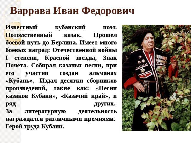 Варрава Иван Федорович Известный кубанский поэт. Потомственный казак. Прошел...
