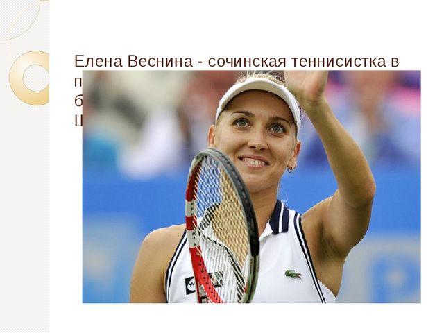 Елена Веснина - сочинская теннисистка в паре с Екатериной Макаровой одержали...